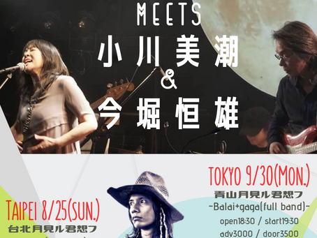BALAI巴賴 MEETS 小川美潮&今堀恒雄 (東京・台北)tour