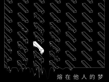 OGRE YOU ASSHOLE将首次来到中国巡迴 / OGRE YOU ASSHOLE初の中国ツアー開催決定!