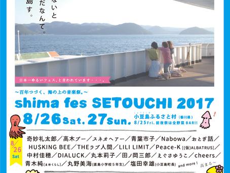 小豆島の音楽フェス「shima fes SETOUCHI 2017」落日飛車(台湾)ら出演者第3弾発表。台湾でのチケット販売も / 在日本小豆島舉辦「shima fes SETOUCHI 2017」音