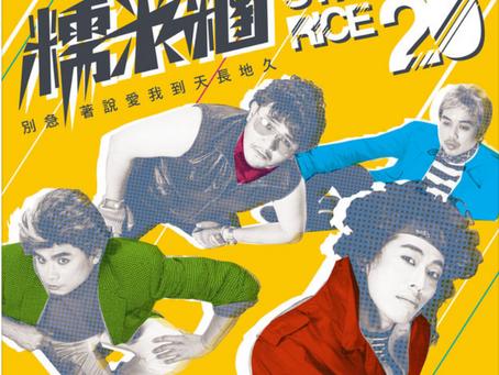 (CD) 糯米糰 / sticky rice「別急著說妳愛我到天長地久(永遠に愛してる、なんてまだ言わないで)」(BIG ROMANTIC DISTRO)