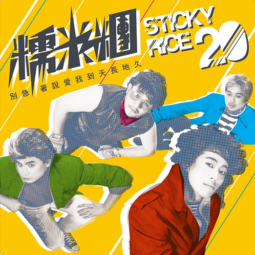 糯米糰 / sticky rice「別急著說妳愛我到天長地久(永遠に愛してる、なんてまだ言わないで)」(CD)