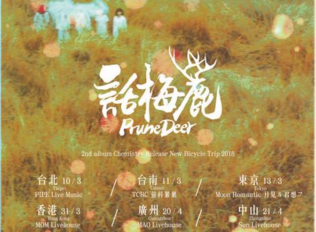 3/13 話梅鹿 Prune Deer(f.香港) 来日直前Interview(後半)