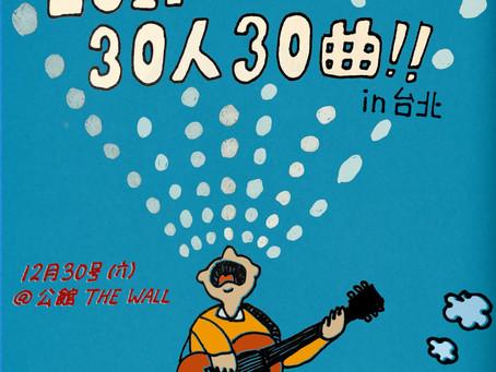 12/30 台北30人30曲 Vol.2