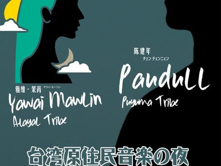 3/7-11「台湾原住民音楽の夜」東京名古屋大阪 3都市ツアー開催!
