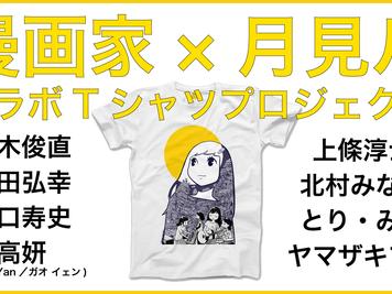 漫画家×月見ル コラボTシャツプロジェクト / 『 相 識 相 愛 ~ 漫 畫 家 與 音 樂 愛 ♡ 』聯名企劃