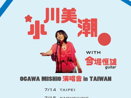 7/14&15 小川美潮台湾公演
