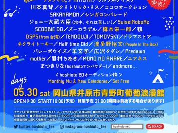 岡山で開催の野外フェスhoshioto'20にDSPSの出演が決定! / DSPS 將於岡山野外音樂祭「hoshioto'20」演出!
