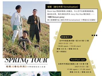 Spring Tour・榕幫《春化作用》紀念小巡迴 / 榕幫《春化作用》リリース記念台湾ツアー開催!