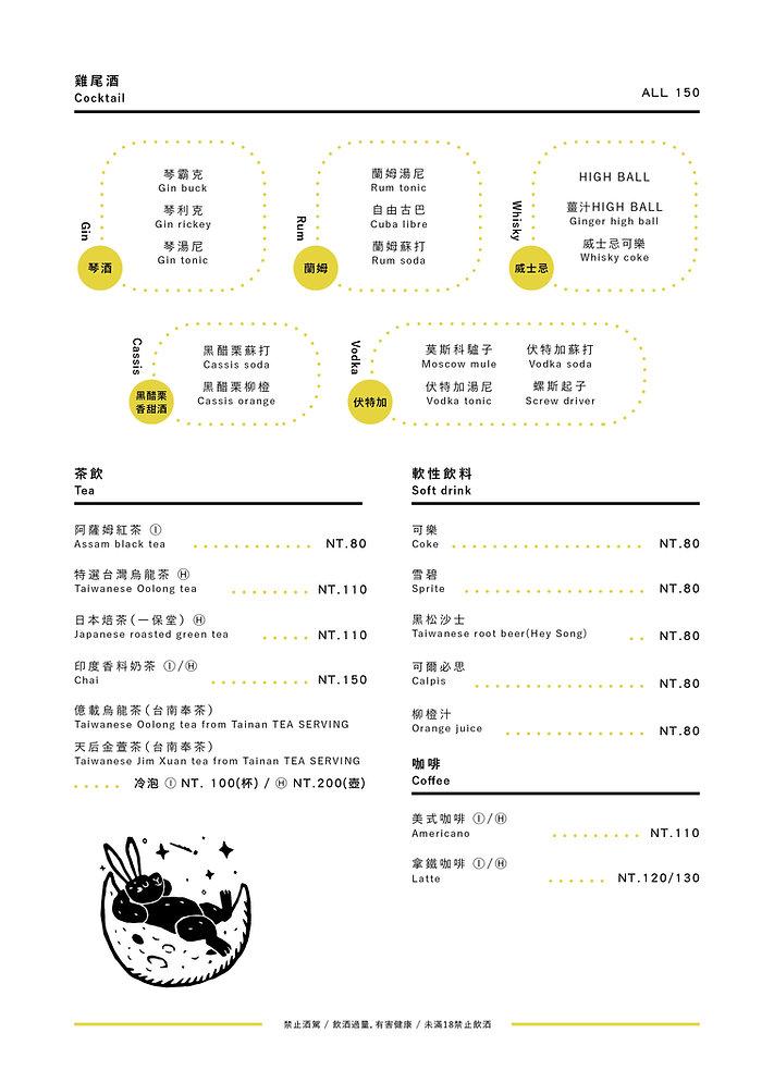 menu潮州_アートボード 1 のコピー 3.jpg
