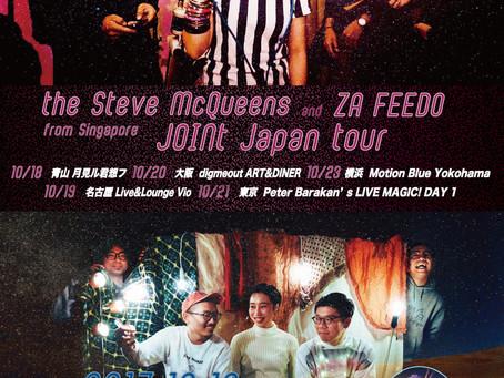 10/18 シンガポール発フューチャーソウルのニューカマーThe Steve McQueensの新作が日本リリース、そしてツアーも開催 / 新加坡future soul的新星樂團The Steve M