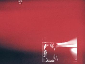 折坂悠太活動初期的兩張作品『あけぼの』、『たむけ』確定黑膠化再版發行!/折坂悠太、活動初期の2作品『あけぼの』『たむけ』をアナログ盤にてリリース。CDとは異なるデザインで刷新。
