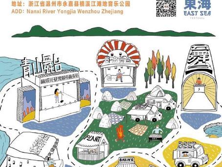 中国大規模年越し野外フェスティバルイベント「楠溪江東海跨年音樂節」に日本から水曜日のカンパネラ、台湾の落日飛車の出演が決定!