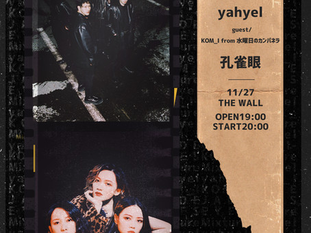 11/27|Mixture vol.1| Yahyel w/Guest.KOM_I from水曜日のカンパネラ・孔雀眼 in Taipei