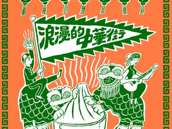 台湾インディシティポップの至宝、4ピースバンド「EVERFOR」、キラーチューン「浪漫的中華街」7インチリリース