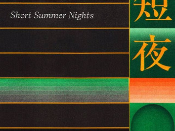 PEARL CENTER × Kan Sano 的合作單曲「短夜」的歌詞版MV正式公開  / PEARL CENTER × Kan Sano コラボ曲「短夜」のMVが公開