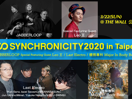 3/22「SYNCHRONICITY 2020 in Taipei」開催!ラッパーLEO王のSYNCHRONICITY東京への出演も決定!