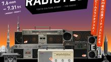落日飛車參與決定!BEAMS 期間限定音樂企劃「BEAMS RADIO FES.」正式公開 / BEAMS主催の音楽に特化したラジオフェス「BEAMS RADIO FES.」に落日飛車の出演が決定!