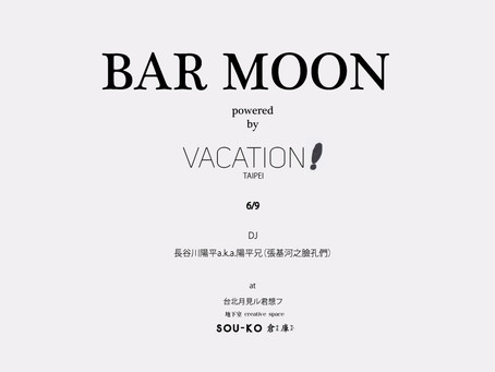 BAR MOON  DJ:長谷川陽平a.k.a.陽平兄(張基河之臉孔們)