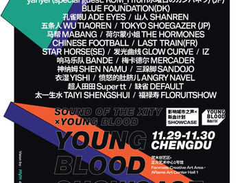 中国・成都で行われるショーケースフェスティバルに日本からYogee New Waves / yahyel (guest : KOM_I from 水曜日のカンパネラ) / petrolz らが参加