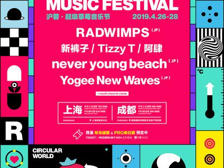 中国上海/成都2会場で行われるスーパーストロベリーフェスティバルにYogee New Wavesとnever young beachの出演が決定!
