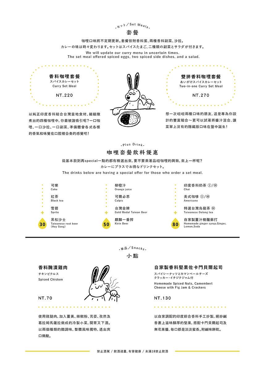 menu潮州_アートボード 1 のコピー.jpg