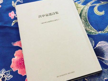 <new release>「洪申豪選詩集」
