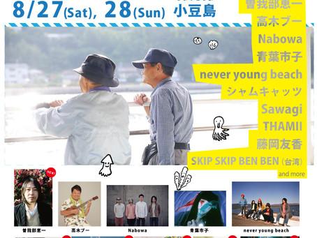 shima fes SETOUCHI 2016 × 青葉市子&SKIP SKIP BEN BEN east asia tour
