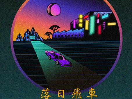 台湾インディ大本命AORバンド「落日飛車」渋谷wwwにてミツメとツーマンライブ決定! / 台灣獨立音樂大本命AOR樂團「落日飛車」將在澀谷www與ミツメ(mitsume)一起舉辦首次共演 Two ma