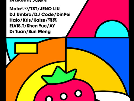 水曜日のカンパネラ、中国最大級の野外音楽フェスティバル「草莓音樂節Strawberry Music Festival '18」上海&北京に出演決定! / 星期三的康帕內拉即將登上中國最大戶外