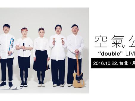 10/22 空氣公團「double」LIVE TOUR in taipei