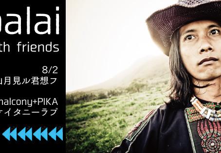 8/2 巴賴balai live with friends