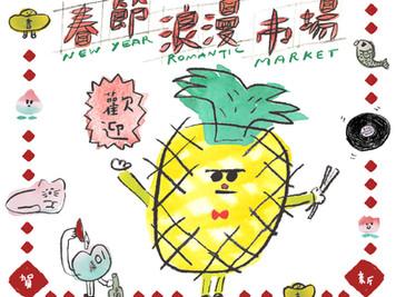 台湾の人気ブランドが集う春節浪漫市場、2月13日、14日にて下北沢BONUS TRACKで開催決定!/集結台灣人氣品牌的「春節浪漫市場」即將在2月13至14日於下北澤BONUS TRACK展開!