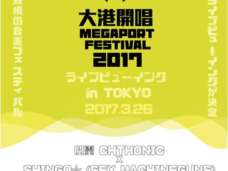 3/26 大港開唱 Megaport Festival ライブビューイング in TOKYO