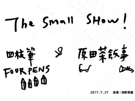 <7/27>「the small show」 四枝筆four pens & 原田茶飯事