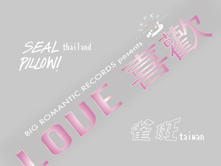 3/8 BIG ROMANTIC RECORDS presents 「LOVE 喜歡」Seal Pillow (from.thailand) × 雀斑freckles