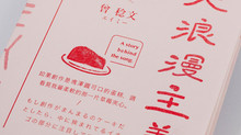 BIG ROMANTIC RECORDS 5周年企画 「大浪漫主義 BIG ROMANTICISM」フリーペーパー/大浪漫五週年企劃: FREE PAPER 獨家放送