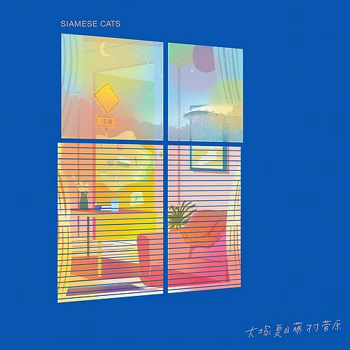 Siamese Cats - 「大塚夏目藤村菅原」(2LP)