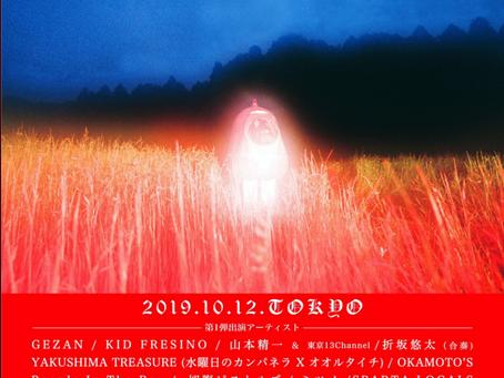 <10/12>GEZAN主催の入場無料、投げ銭制イベント「全感覚祭」にSKIPSKIPBENBENこと林以樂の出演が決定!