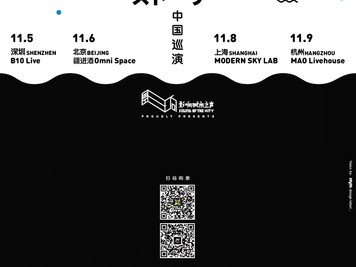 never young beach 中国4都市をめぐるツアー2019の開催が決定!