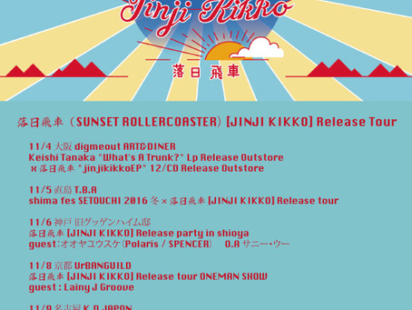 ※随時更新 落日飛車「JINJI KIKKO」Release Tour in JAPAN 詳細!