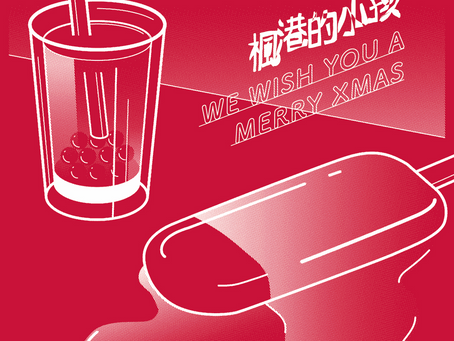 《release》雀斑freckles  楓港的小孩(We wish you a Merry Xmas) 7inch