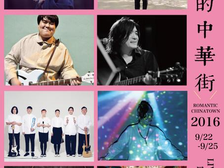 9/22-25「ROMANTIC CHINATOWN 2016」