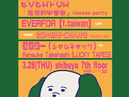 <3/28>BIG ROMANTIC LIVE / EVERFOR 「浪漫的中華街」release party
