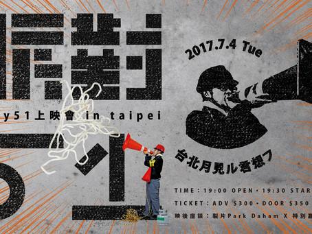 7/4『 party51(派對51)上映會 in taipei 』韓國地下音樂場景的關鍵人物的紀錄片作品,終於首次在台灣公開! / 韓国のドキュメンタリー映画 「party51」ついに台湾初公開決定!