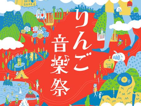 りんご音楽祭2017が第一弾アーティストを発表!落日飛車(f.台湾)を含む総勢31組のアーティストの出演が発表となる。/ Ringo 音樂祭2017第一波演出者正式公開!包含落日飛車(f.台灣)共31