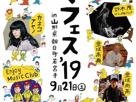 <9/21>山形の若宮寺で開催される「寺フェス'19」にDSPSの出演が決定!