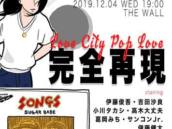 12/4 ♡ love city pop love ♡ 完 全 再 現