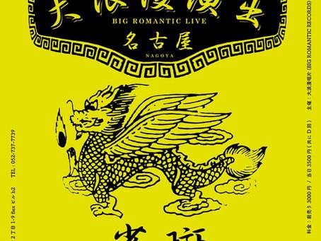 9/24 BIG ROMANTIC LIVE in NAGOYA (雀斑Freckles / 台風クラブ / HoSoVoSo)