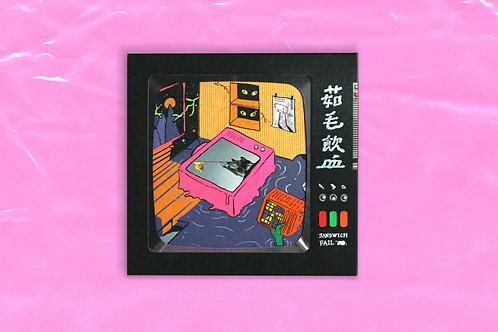「茹毛飲血 𝐋𝐢𝐯𝐞 𝐎𝐟 𝐒𝐚𝐯𝐚𝐠𝐞」 / 打倒サンドイッチ (CD)