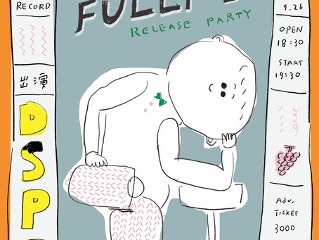 DSPSミニアルバム「Fully I」9月リリース決定!MONO NO AWAREをゲストに迎える東京レコ発の開催決定